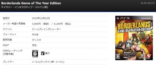 https://www.jp.playstation.com/software/title/bljm60279.html