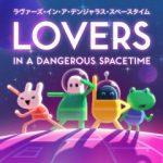 【PSPlus】PS4『Lovers in a Dangerous Spacetime』プラチナトロフィー攻略