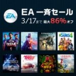 【セール情報】PSストアで『EA一斉セール!最大86%オフ!』が開催中【03/17まで】