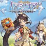 【新作ゲーム紹介】PS4/Switch『レミロア~少女と異世界と魔導書~』他、2019年3月第4週発売のゲームタイトルを紹介!