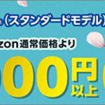 【セール情報】AmazonでスタンダードモデルのPS4が5,000円以上OFFとなるキャンペーンがスタート【03/31まで(販売予定数上限あり)】