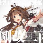 (艦これ)任務『重改装高速戦艦「金剛改二丙」、南方突入!』攻略