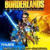 【セール情報】PS4『ボーダーランズ ゲーム・オブ・ザ・イヤー エディション』配信開始&『ボーダーランズ ダブルデラックス コレクション』が75%OFFになるセールが開催中