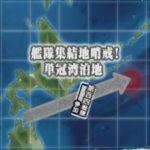 【艦これ】2019春イベントE-1『艦隊集結地哨戒! 単冠湾泊地』戦力ゲージ攻略