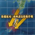【艦これ】2019春イベントE-2『防備拡充! 南西諸島防衛作戦』戦力ゲージ攻略
