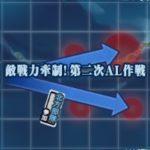 【艦これ】2019春イベントE-3『敵戦力牽制! 第二次AL作戦』戦力ゲージ(2本目)攻略
