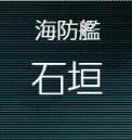 【艦これ】2019春イベントE-2 Jマス『石垣』堀り周回編成例