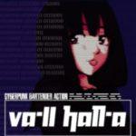 雑記(2019/05/30):PS4/Switch『VA-11 Hall-A ヴァルハラ』本日発売!など