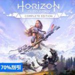 【セール情報】PSストアでセール「Deal of the Month」がスタート。PS4「Horizon Zero Dawn」完全版が70%OFFなど(05/31まで)