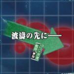 【艦これ】2019春イベントE-5『波濤の先に――』戦力ゲージ(1本目)攻略