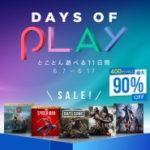 【セール情報】PSストアで大規模セール「DAYS OF PLAY」がスタート。400タイトル以上が対象、PSPlus利用権30%OFFなど