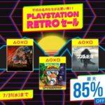 【セール情報】PSストアで「不朽の名作たちがお買い得!! PlayStation Retroセール」が開催中【7/31まで】