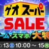 ゲオ、店舗・ゲオマート(公式通販)での大規模セールを7月13日よりスタート(13~15日の3日間)