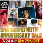 【セール情報】PS Storeで『SNK BRAND ANNIVERSARY SALE』が開催中(7/24まで)