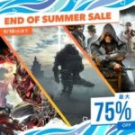 【セール情報】PSストアで「End of Summer Sale」が開催中(9/10まで)