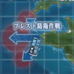 【艦これ】2019夏イベントE-1『ブレスト防衛作戦』その1 ボス出現ギミック攻略