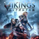 (ととねこのゲーム紹介所)第7回:PS4『VIKINGS – ミッドガルドの狼』