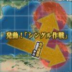 【艦これ】2019夏イベントE-3『発動!「シングル作戦」』その5 第二戦力ゲージ攻略