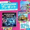 【セール情報】PSストアで「PlayStation Presents セール」が開催中(9/18まで)