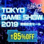 【セール情報】PSストアで『「TOKYO GAME SHOW 2019」開催記念セール』がスタート(9/25まで)