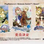 PS4/Switch/Steam向けに『アーシャのアトリエ』『エスカ&ロジーのアトリエ』『シャリーのアトリエ』黄昏シリーズ三部作DX版発売決定!