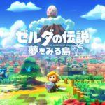【新作ゲーム紹介】Switch「ゼルダの伝説 夢をみる島」など、2019年9月第3週の注目ゲームタイトルを紹介!